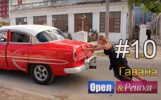 Смотреть 10 выпуск в Гаване