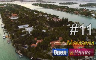 Смотреть 11 выпуск в Майами