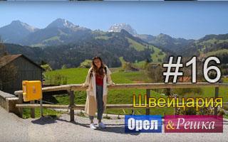 Смотреть 16 выпуск в Швейцарии