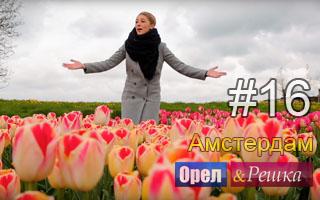 Смотреть 16 выпуск в Амстердаме