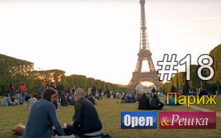 Смотреть 18 выпуск в Париже