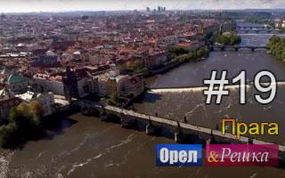 Смотреть 19 выпуск в Праге