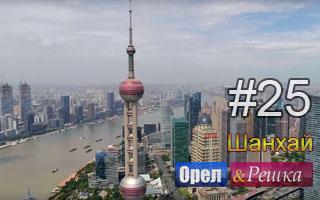 Смотреть 25 выпуск в Шанхае