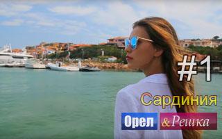 Смотреть 1 выпуск на Сардинии