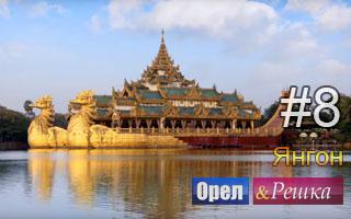 Смотреть 8 выпуск в Янгоне