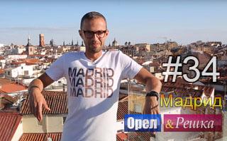 Смотреть 34 выпуск в Мадриде