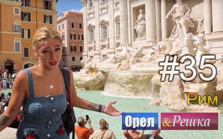Смотреть 35 выпуск в Риме