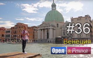 Смотреть 36 выпуск в Венеции