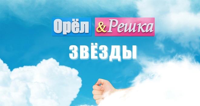 Все выпуски программы Орел и Решка Звезды