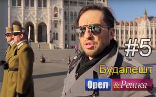 Смотреть 5 выпуск в Будапеште