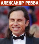 Ведущий Александр Ревва