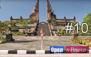Смотреть 10 выпуск на Бали