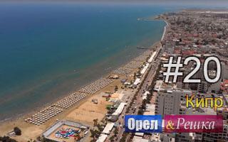 Смотреть 20 выпуск на Кипре