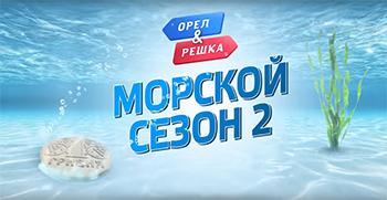 Логотип 18 сезона Орла и Решки