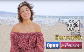 Смотреть 1 выпуск в Болгарии