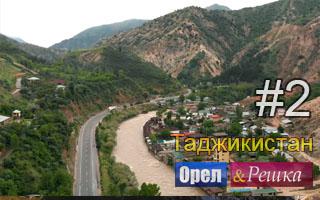 Смотреть 2 выпуск в Таджикистане