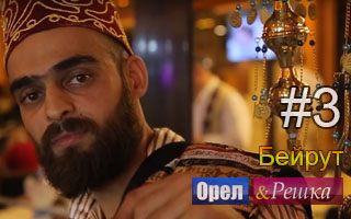 Смотреть 3 выпуск в Бейруте