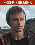 Ведущий Евсей Ковалев