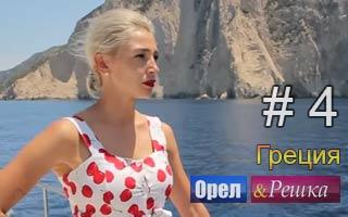Смотреть 4 выпуск в Греции