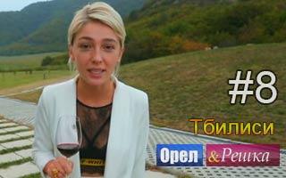 Смотреть 8 выпуск в Тбилиси