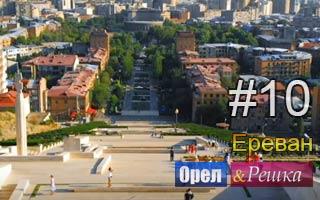 Смотреть 10 выпуск в Ереване