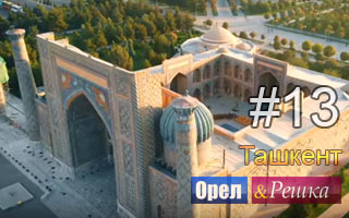 Смотреть 13 выпуск в Ташкенте