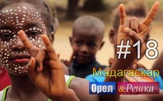 Смотреть 18 выпуск на Мадагаскаре