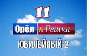 """""""Юбилейный 2"""" - 11 сезон передачи """"Орел и Решка"""" все выпуски в хорошем качестве"""