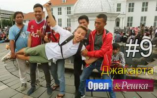 Смотреть 9 выпуск в Джакарте