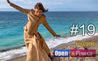 Смотреть 19 выпуск на острове Родос