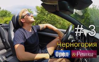 Смотреть 3 выпуск в Черногории
