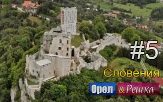 Смотреть 5 выпуск в Словении