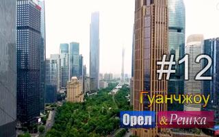 Смотреть 12 выпуск в Гуанчжоу