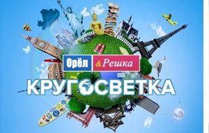 """""""Кругосветка"""" - 12 сезон передачи """"Орел и Решка"""" все выпуски в хорошем качестве"""