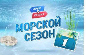 """""""Морской сезон"""" - 17 сезон передачи """"Орел и Решка"""" все выпуски"""