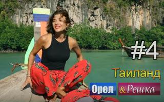 Смотреть 4 выпуск в Таиланде