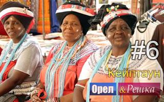 Смотреть 6 выпуск в Кейптауне