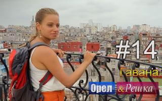 Смотреть 14 выпуск в Гаване