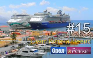 Смотреть 15 выпуск на островах Сент-Китс и Невис