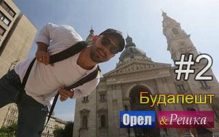 Смотреть 2 выпуск в Будапеште