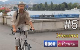 Смотреть 5 выпуск в Женеве