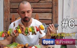 Смотреть 6 выпуск в Бухаресте