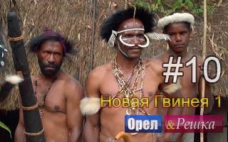 Смотреть 10 выпуск Новая Гвинея