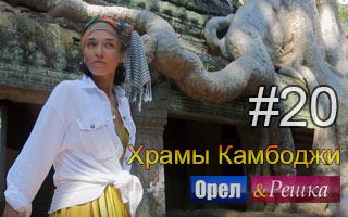 Смотреть 20 выпуск Храмы Камбоджи
