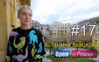 Смотреть 17 выпуск в Стране Басков