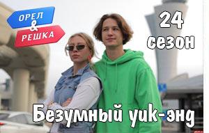 новый 24 сезон Орла и Решки