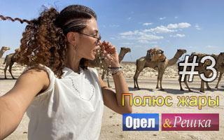 Смотреть 3 выпуск про эфиопский Полюс жары