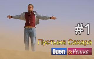 Смотреть 1 выпуск в пустыне Сахара