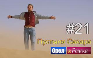 Смотреть 1 выпуск Пустыня Сахара