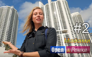 Смотреть 2 выпуск в Майами